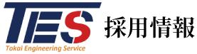 東海エンジニアリングサービス採用サイト